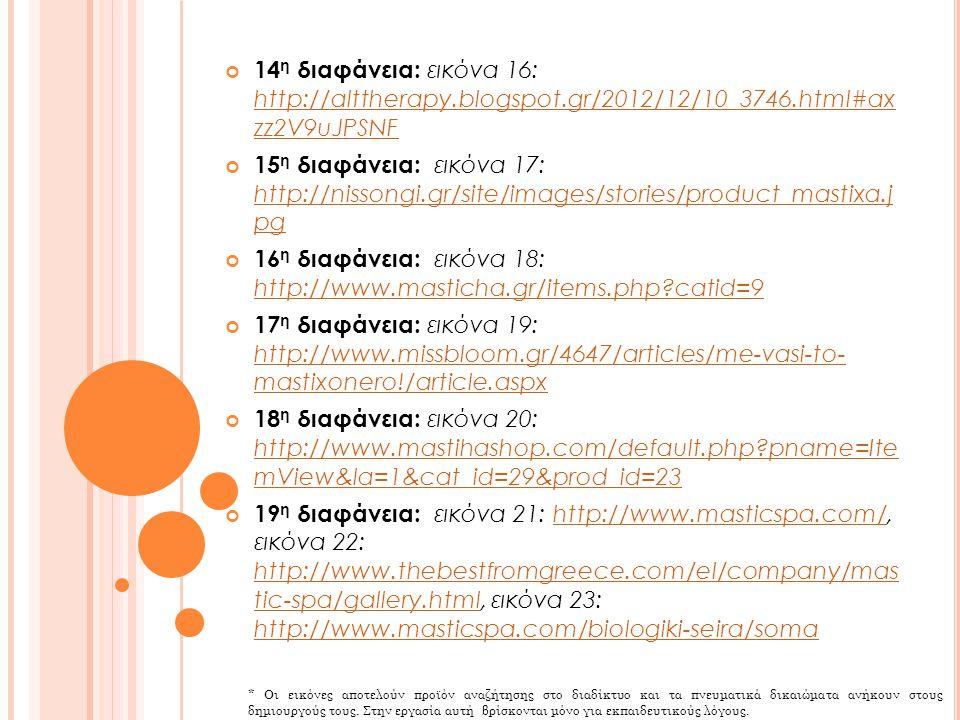 16η διαφάνεια: εικόνα 18: http://www.masticha.gr/items.php catid=9