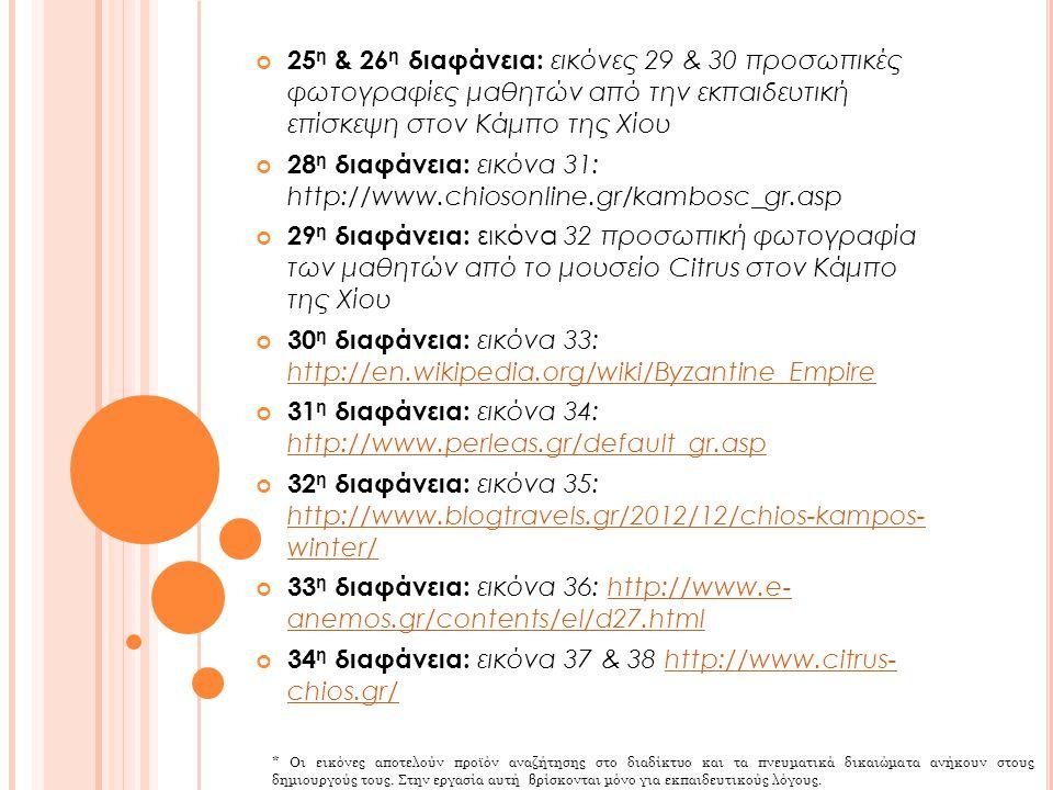 28η διαφάνεια: εικόνα 31: http://www.chiosonline.gr/kambosc_gr.asp