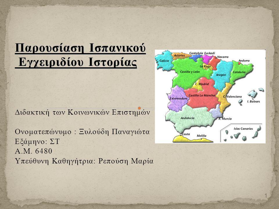 Παρουσίαση Ισπανικού Εγχειριδίου Ιστορίας