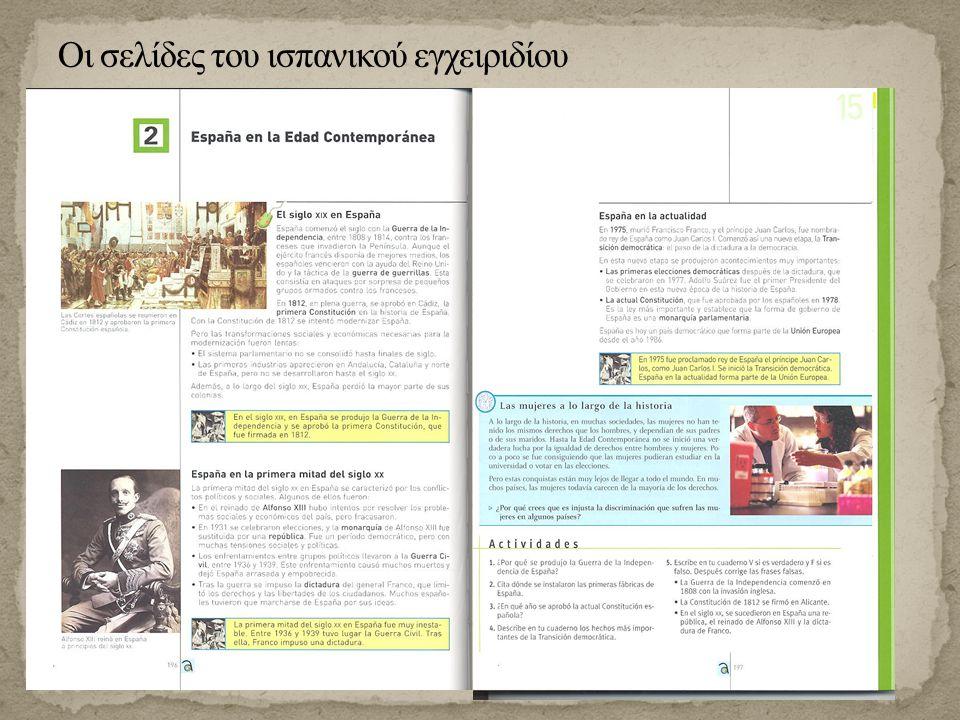 Οι σελίδες του ισπανικού εγχειριδίου