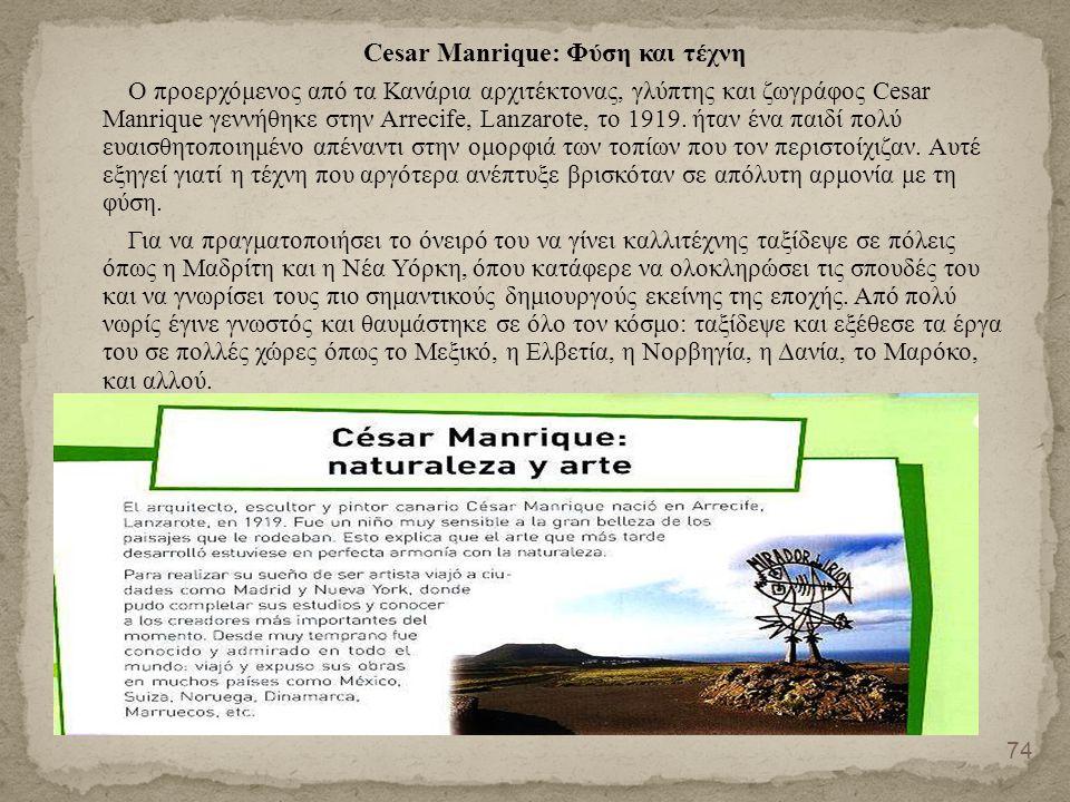 Cesar Manrique: Φύση και τέχνη