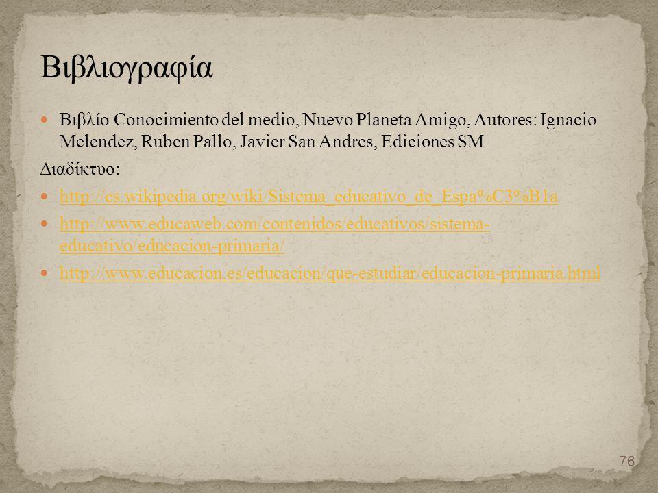 Βιβλιογραφία Βιβλίο Conocimiento del medio, Nuevo Planeta Amigo, Autores: Ignacio Melendez, Ruben Pallo, Javier San Andres, Ediciones SM.