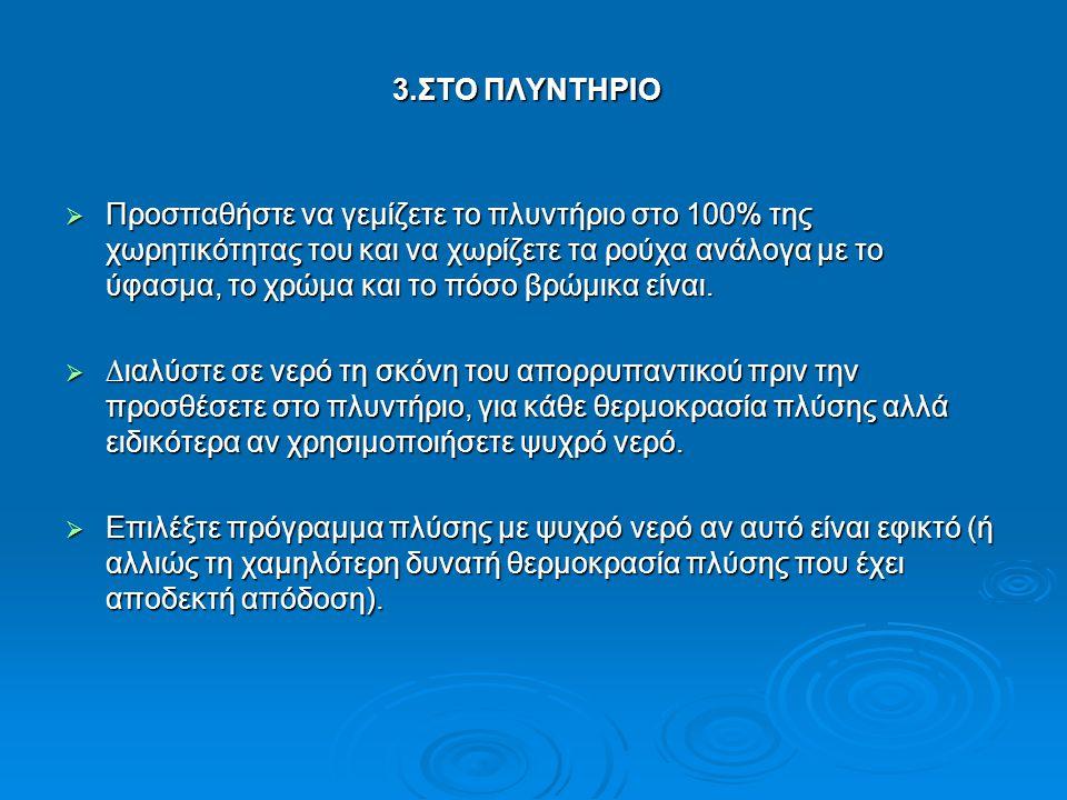 3.ΣΤΟ ΠΛΥΝΤΗΡΙΟ