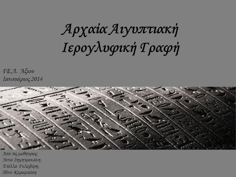 Αρχαία Αιγυπτιακή Ιερογλυφική Γραφή