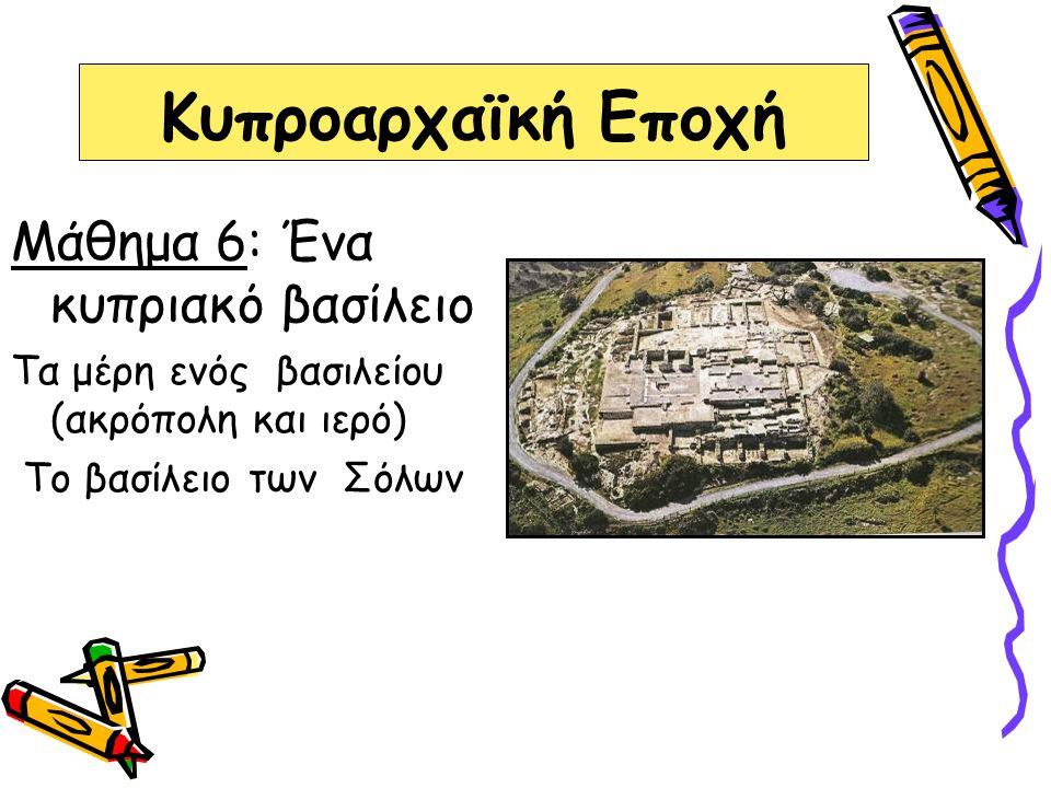 Κυπροαρχαϊκή Εποχή Μάθημα 6: Ένα κυπριακό βασίλειο