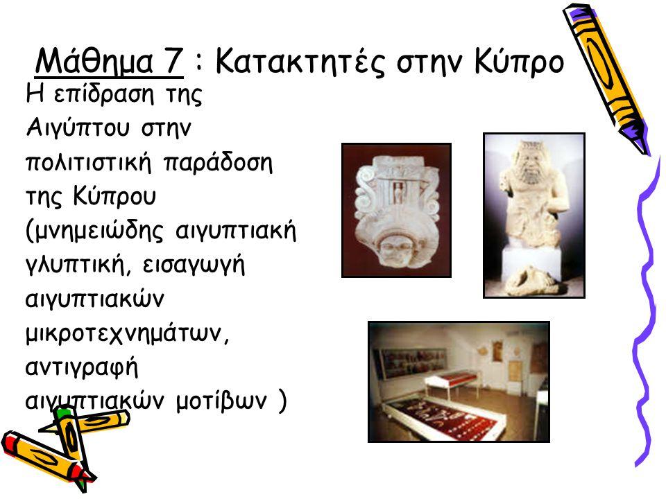 Μάθημα 7 : Κατακτητές στην Κύπρο