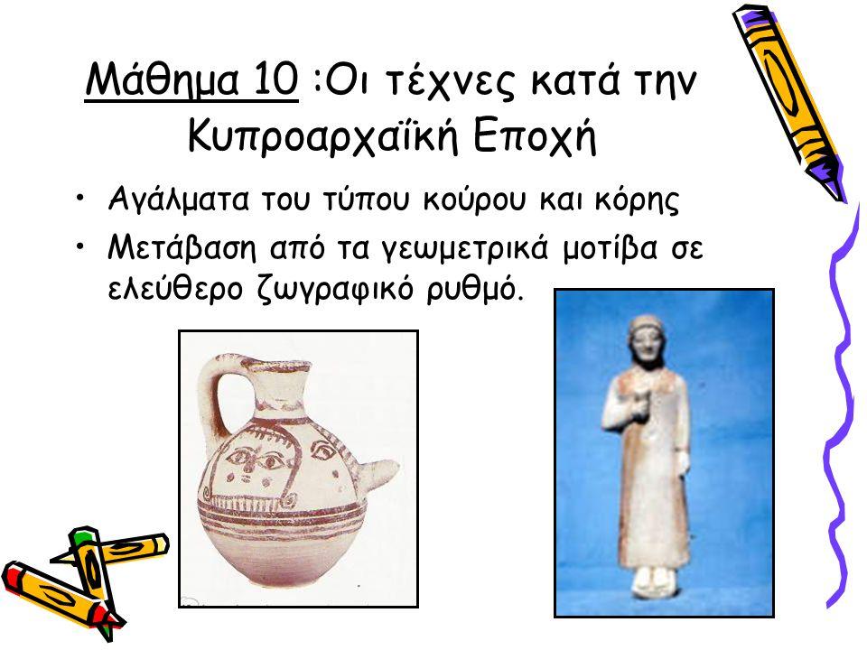 Μάθημα 10 :Οι τέχνες κατά την Κυπροαρχαΐκή Εποχή