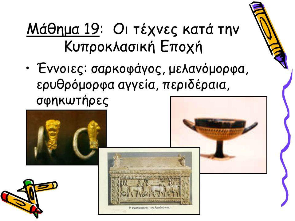 Μάθημα 19: Οι τέχνες κατά την Κυπροκλασική Εποχή