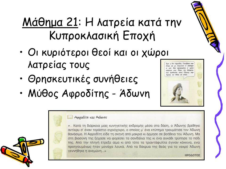 Μάθημα 21: Η λατρεία κατά την Κυπροκλασική Εποχή
