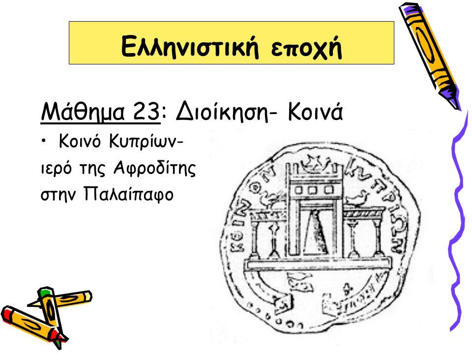 Ελληνιστική εποχή Μάθημα 23: Διοίκηση- Κοινά Κοινό Κυπρίων-