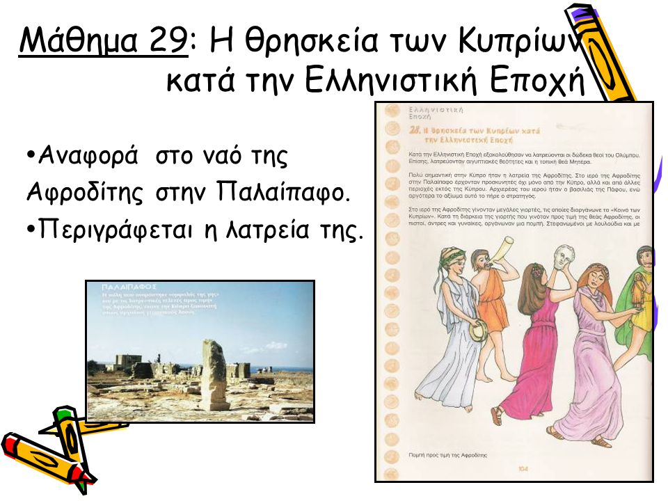 Μάθημα 29: Η θρησκεία των Κυπρίων κατά την Ελληνιστική Εποχή