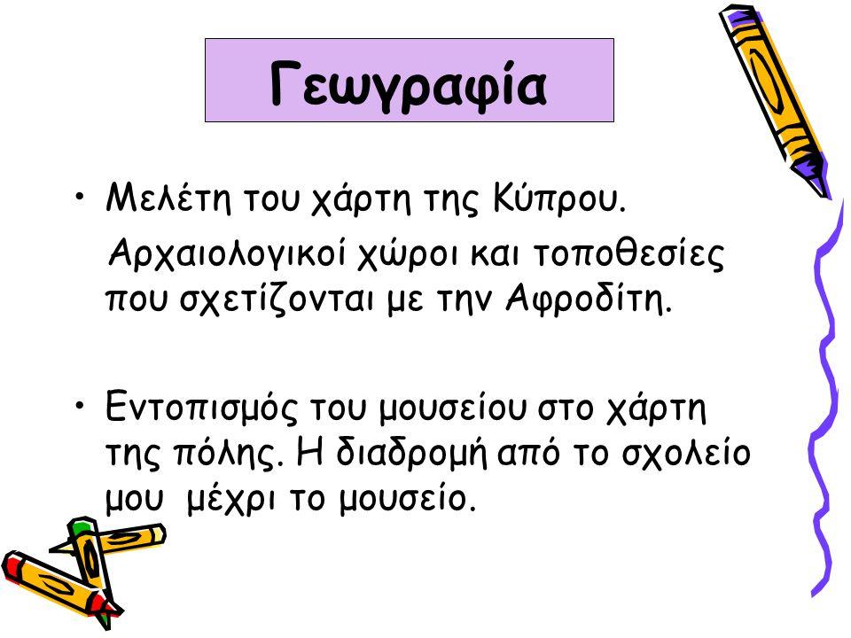 Γεωγραφία Μελέτη του χάρτη της Κύπρου.