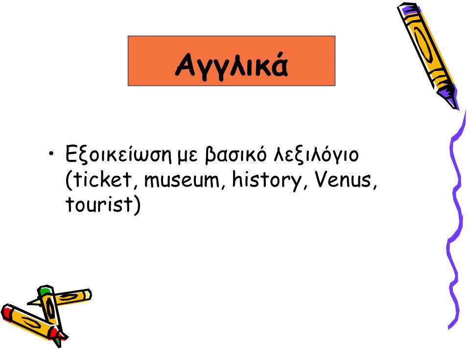 Αγγλικά Εξοικείωση με βασικό λεξιλόγιο (ticket, museum, history, Venus, tourist)