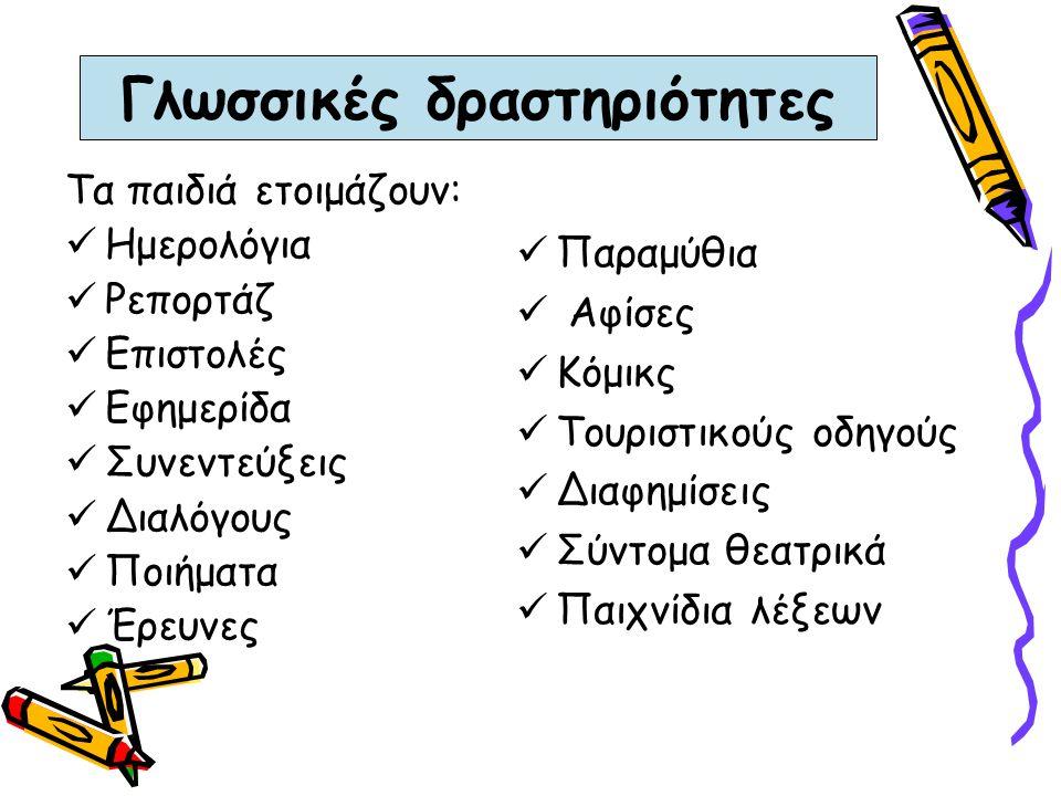 Γλωσσικές δραστηριότητες