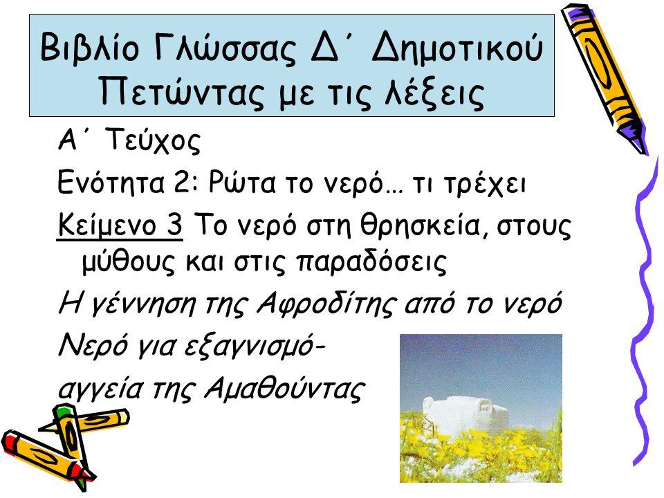 Βιβλίο Γλώσσας Δ΄ Δημοτικού Πετώντας με τις λέξεις