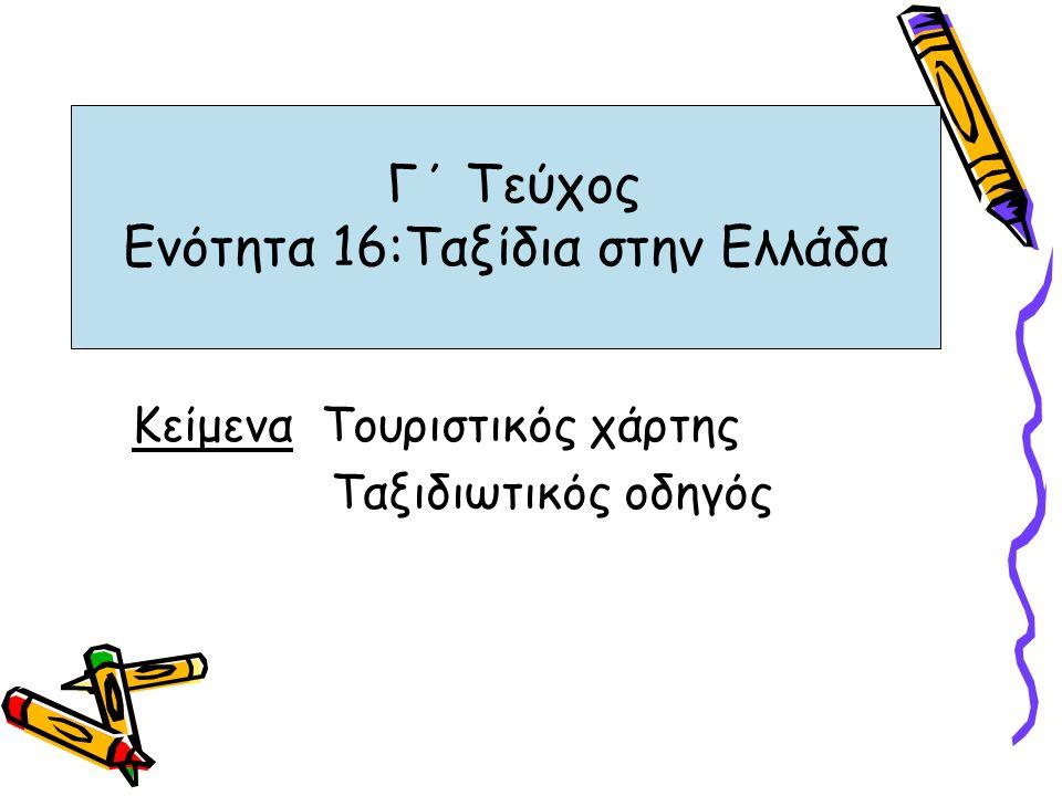 Γ΄ Τεύχος Ενότητα 16:Ταξίδια στην Ελλάδα