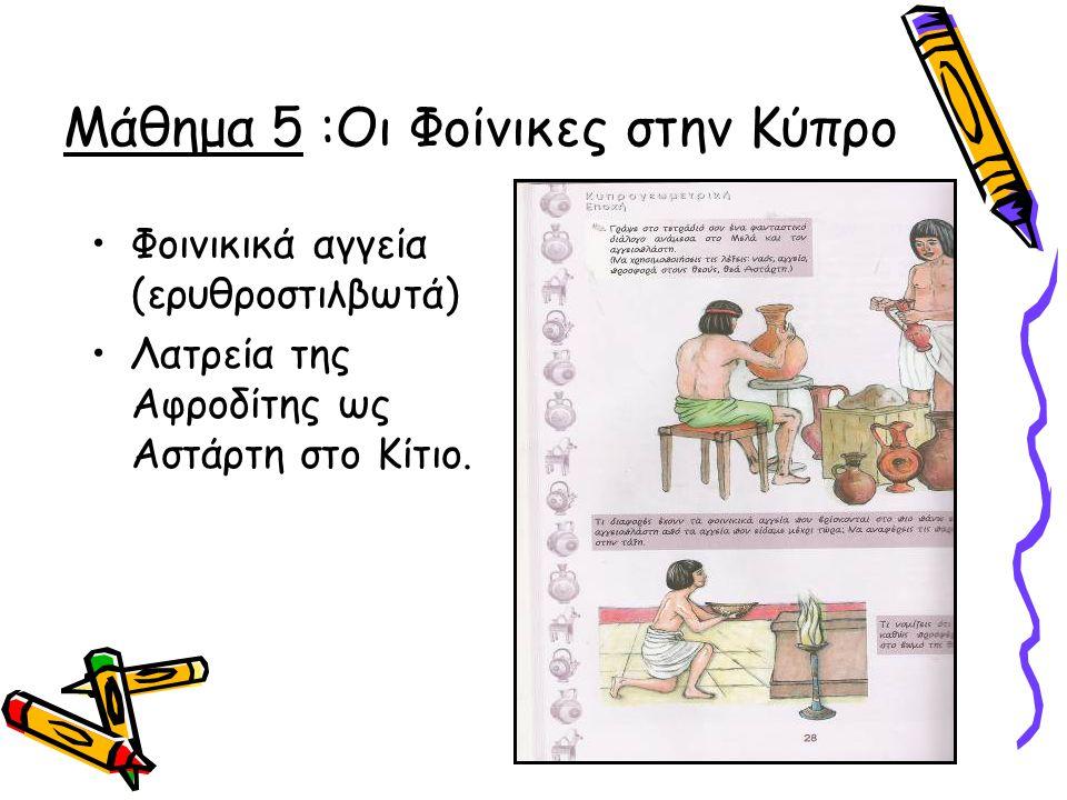 Μάθημα 5 :Οι Φοίνικες στην Κύπρο
