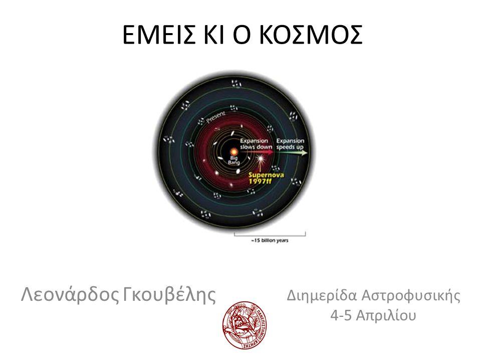 Διημερίδα Αστροφυσικής