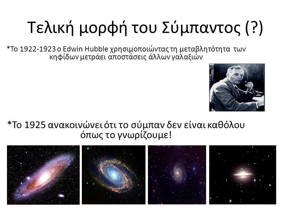 Τελική μορφή του Σύμπαντος ( )