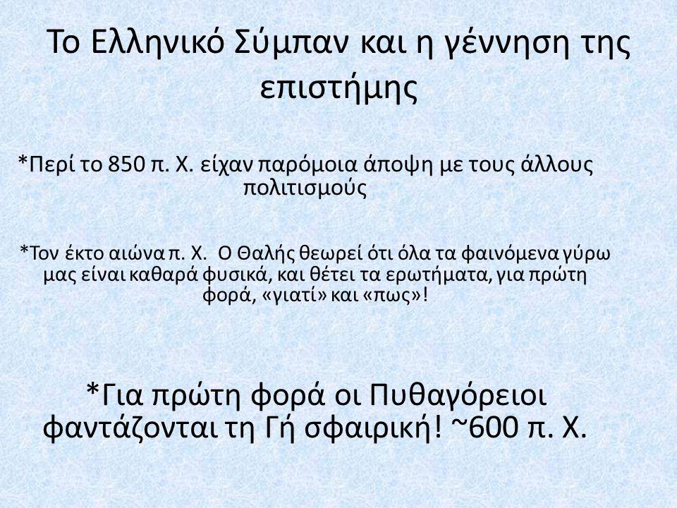 Το Ελληνικό Σύμπαν και η γέννηση της επιστήμης