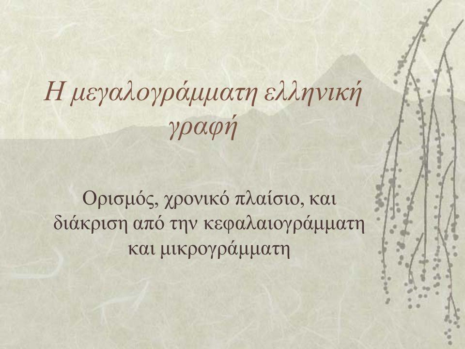 Η μεγαλογράμματη ελληνική γραφή