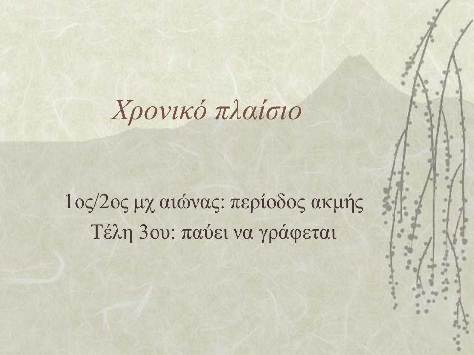 1ος/2ος μχ αιώνας: περίοδος ακμής Τέλη 3ου: παύει να γράφεται