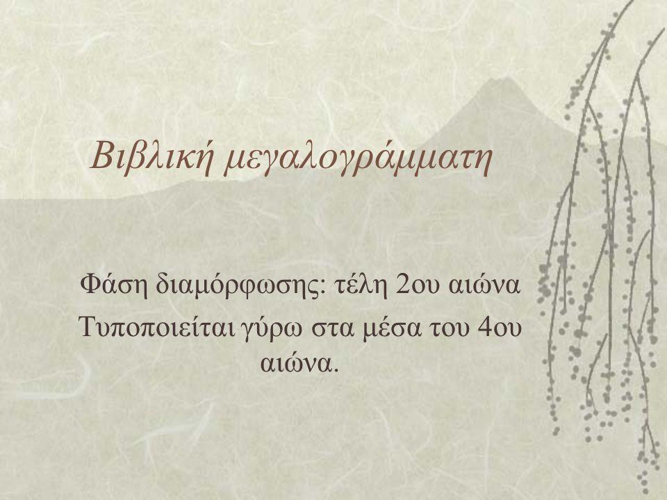 Βιβλική μεγαλογράμματη