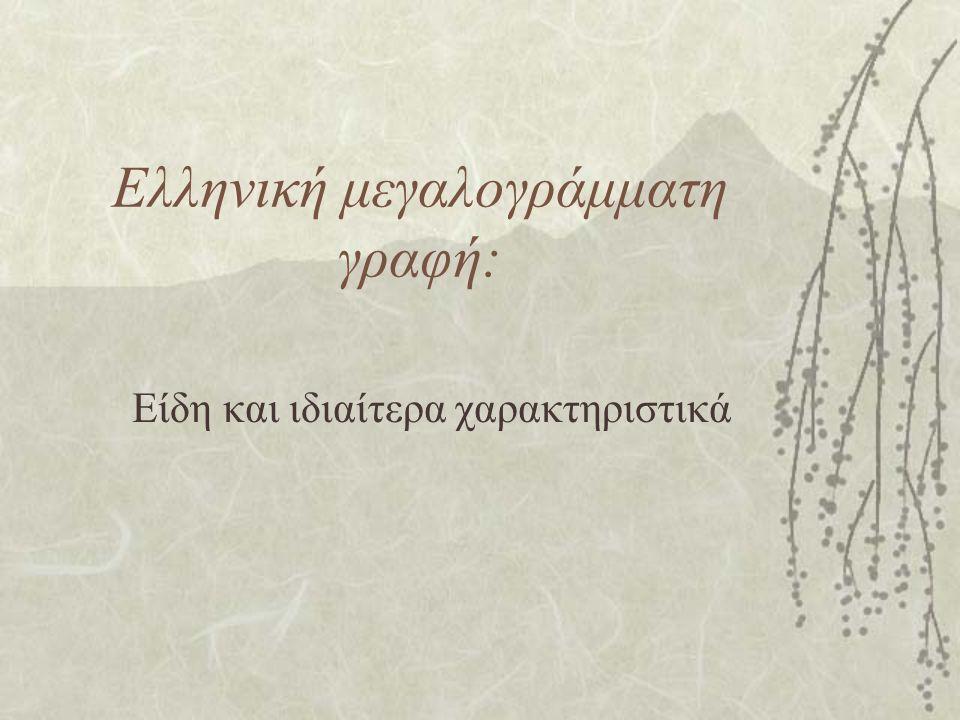 Ελληνική μεγαλογράμματη γραφή: