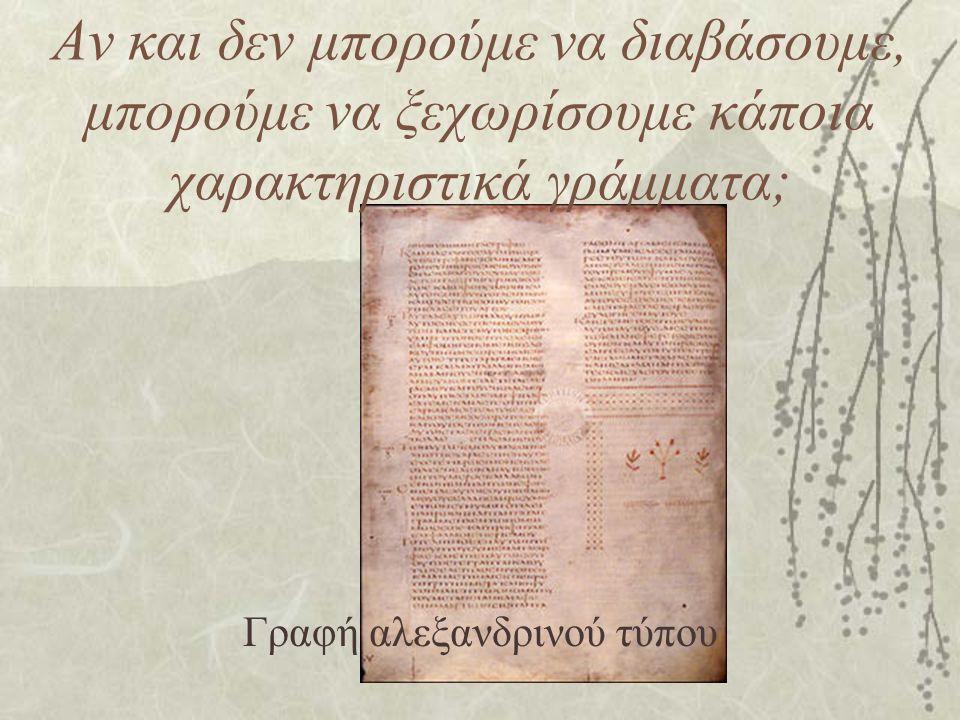 Γραφή αλεξανδρινού τύπου