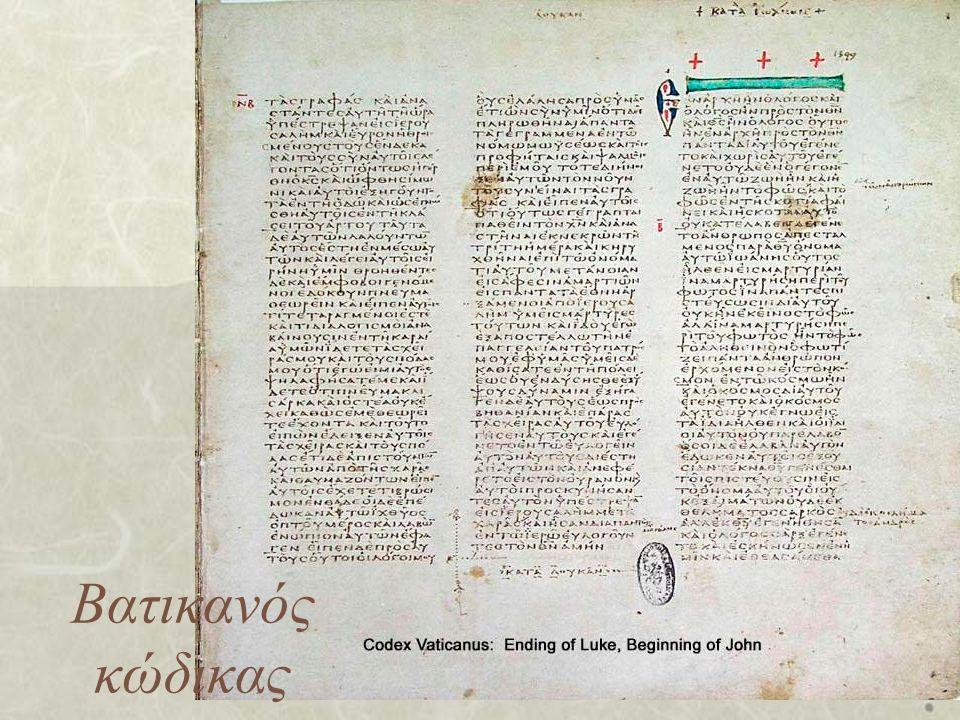 Βατικανός κώδικας