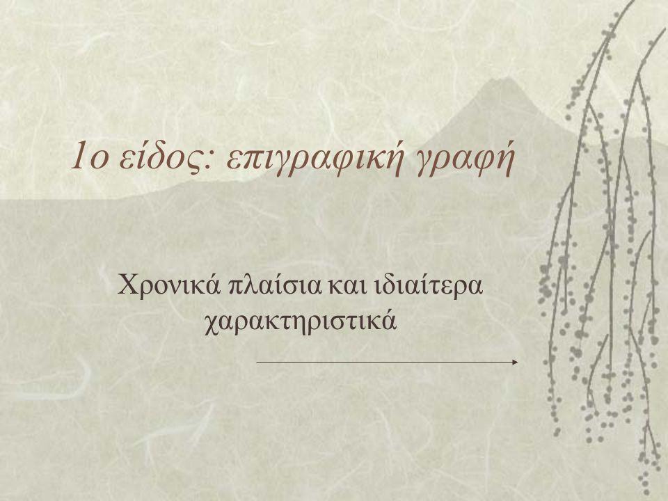 1ο είδος: επιγραφική γραφή