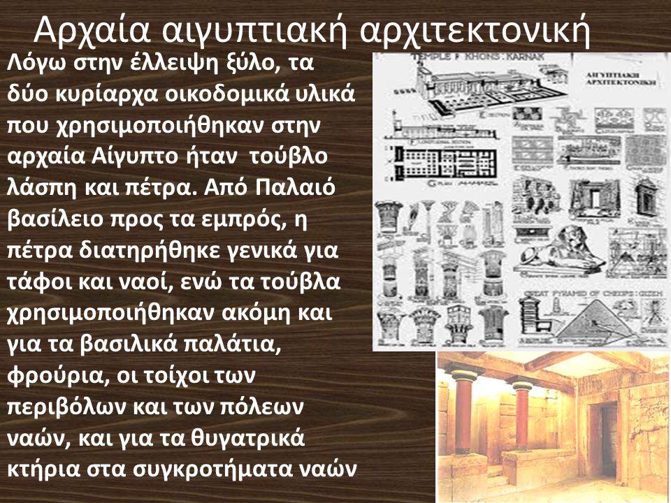 Αρχαία αιγυπτιακή αρχιτεκτονική