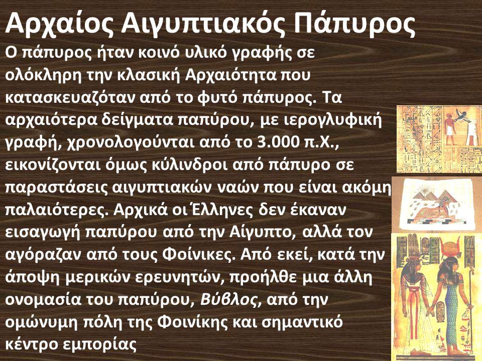 Αρχαίος Αιγυπτιακός Πάπυρος