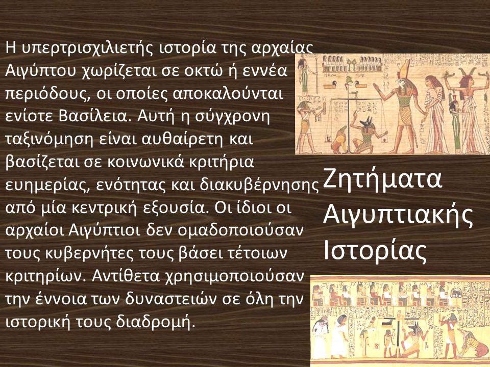 Ζητήματα Αιγυπτιακής Ιστορίας