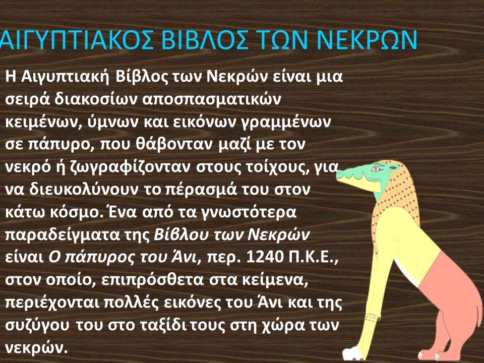 ΑΙΓΥΠΤΙΑΚΟΣ ΒΙΒΛΟΣ ΤΩΝ ΝΕΚΡΩΝ