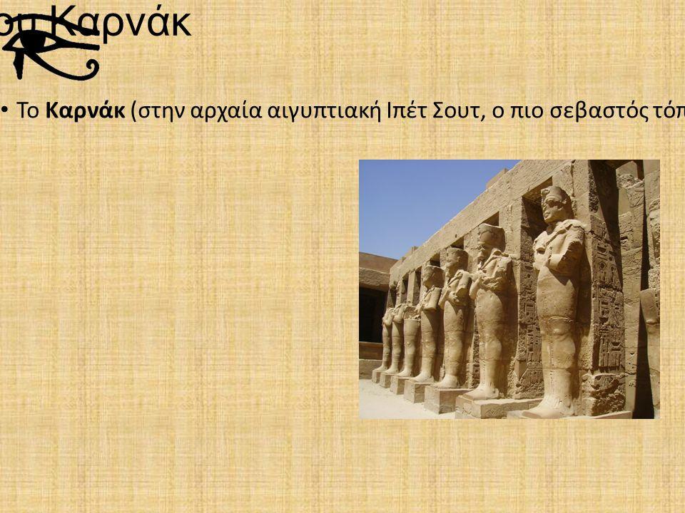 Ναός του Καρνάκ