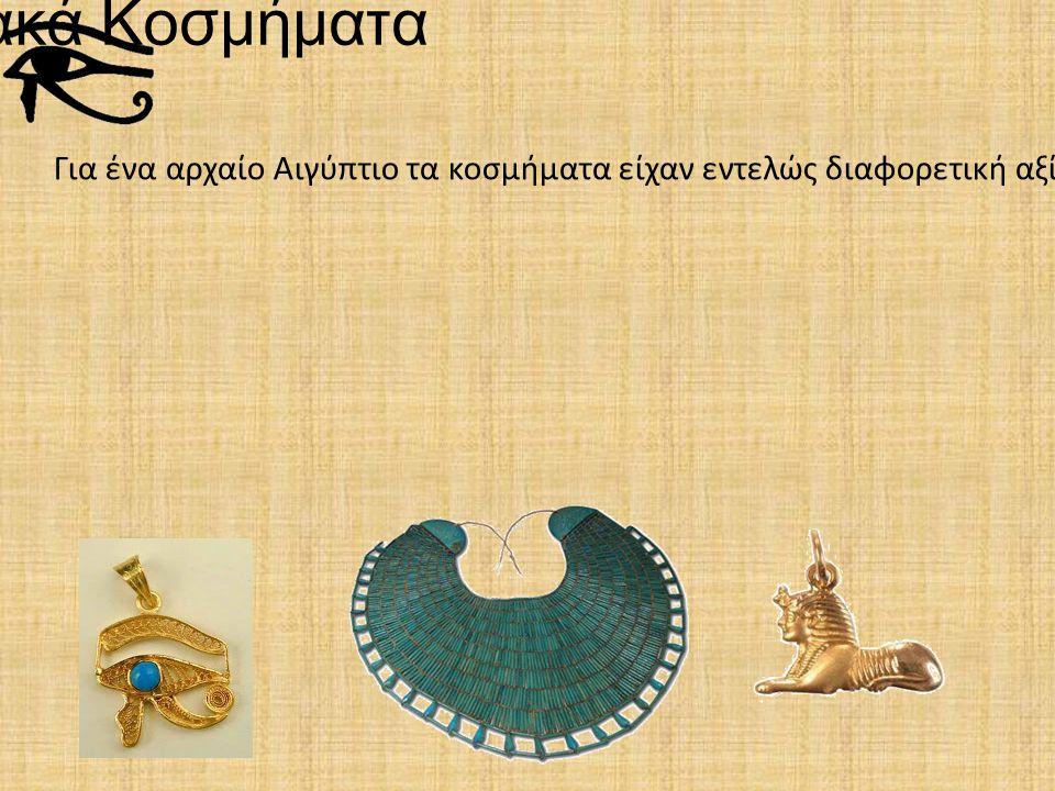 Αιγυπτιακά Κοσμήματα