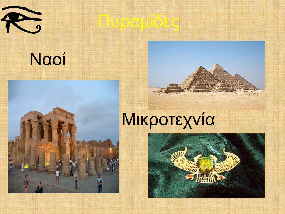 Πυραμίδες Ναοί Μικροτεχνία
