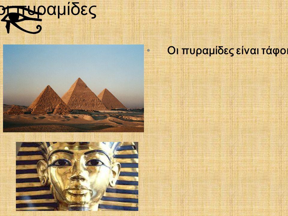 Τι είναι οι πυραμίδες