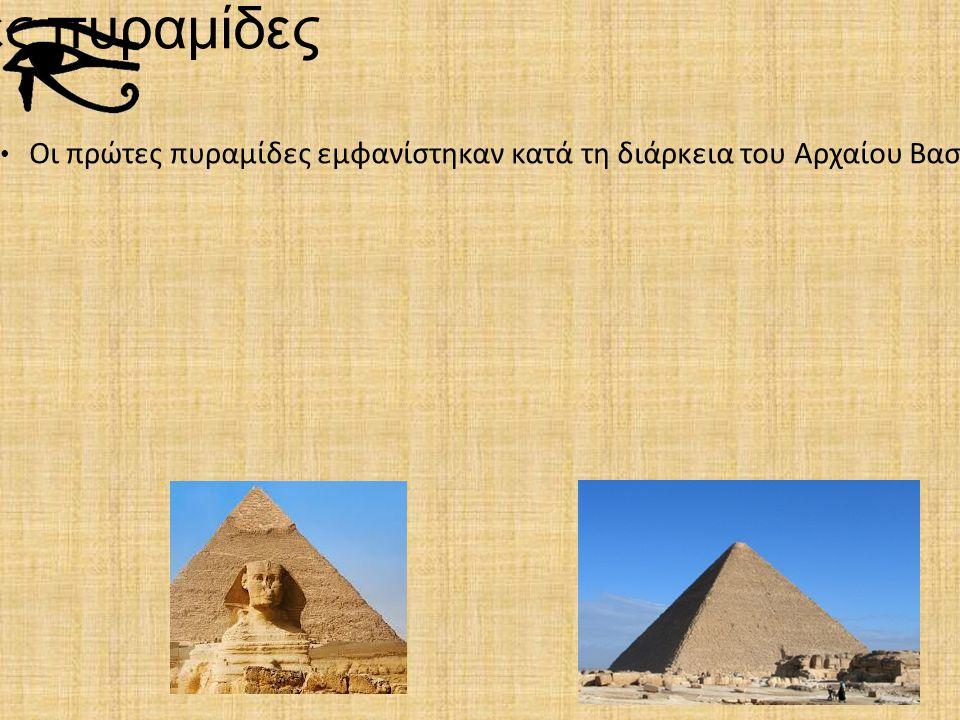 Οι πρώτες πυραμίδες