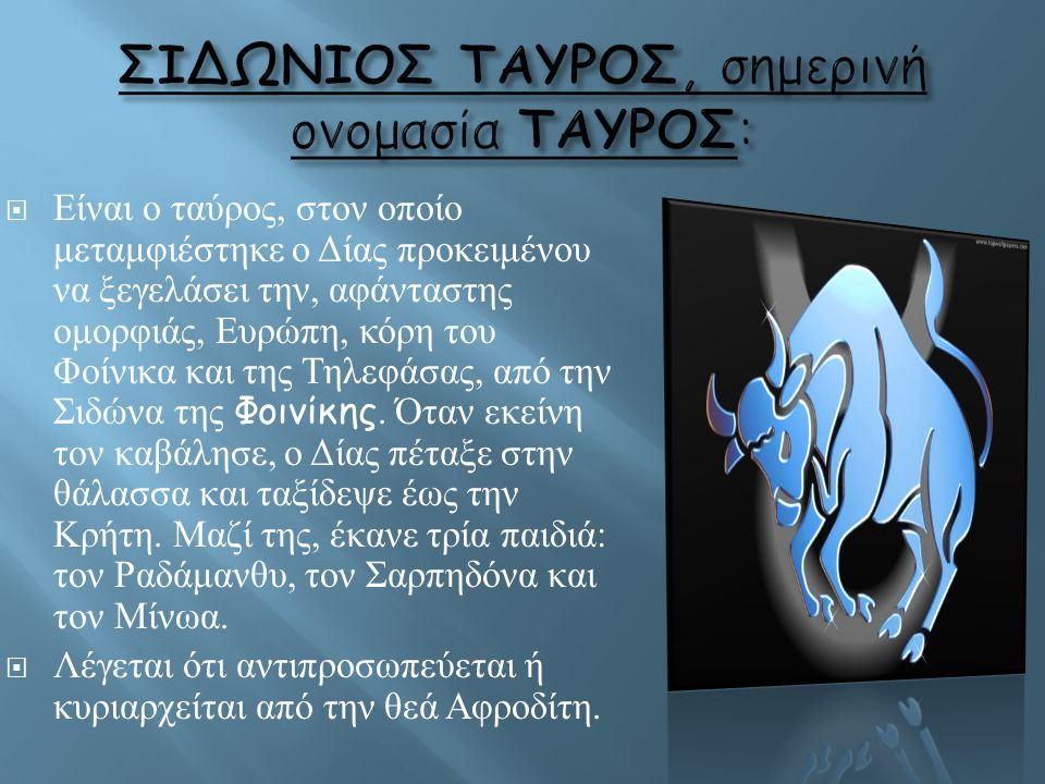 ΣΙΔΩΝΙΟΣ ΤΑΥΡΟΣ, σημερινή ονομασία ΤΑΥΡΟΣ: