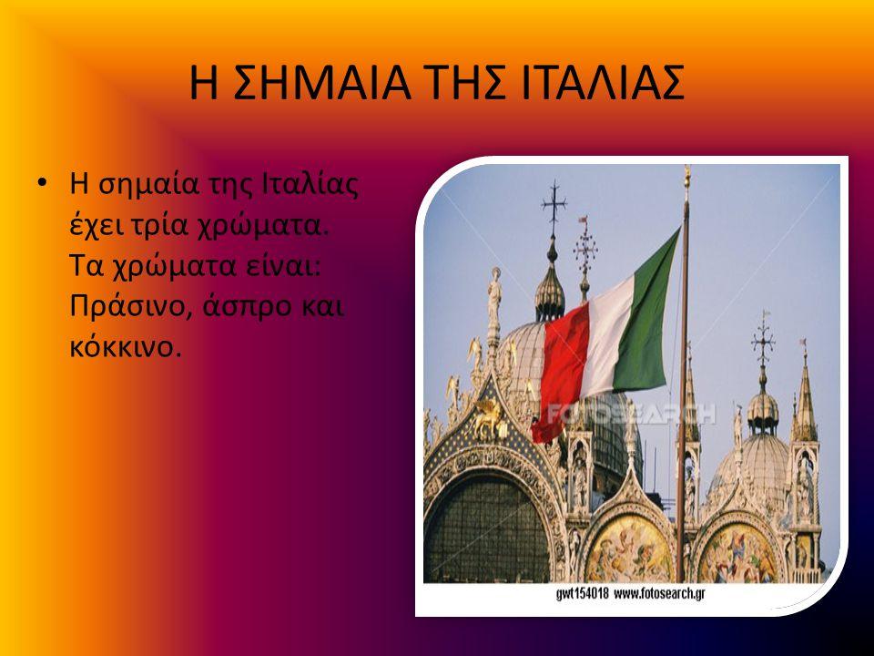 Η ΣΗΜΑΙΑ TΗΣ ΙΤΑΛΙΑΣ Η σημαία της Ιταλίας έχει τρία χρώματα.