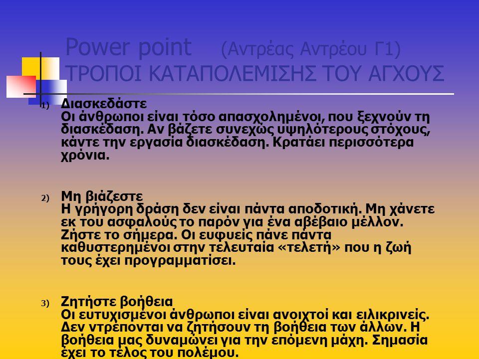 Power point (Αντρέας Αντρέου Γ1) ΤΡΟΠΟΙ ΚΑΤΑΠΟΛΕΜΙΣΗΣ ΤΟΥ ΑΓΧΟΥΣ