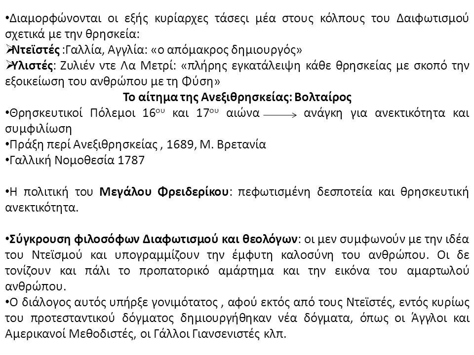 Το αίτημα της Ανεξιθρησκείας: Βολταίρος