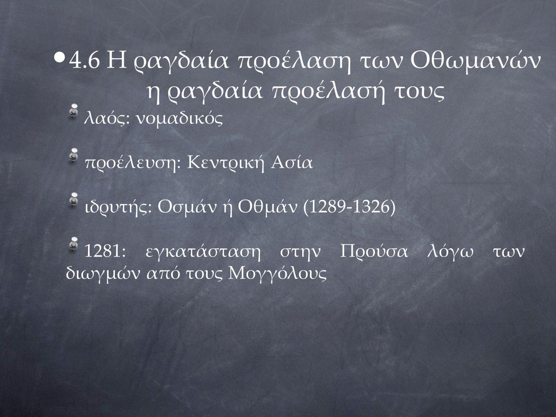 4.6 Η ραγδαία προέλαση των Οθωμανών η ραγδαία προέλασή τους