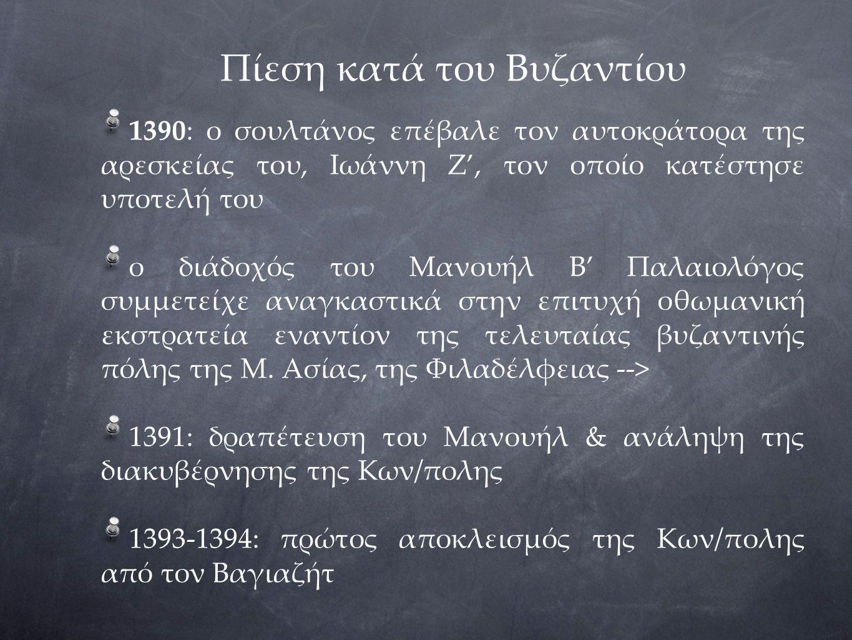 Πίεση κατά του Βυζαντίου