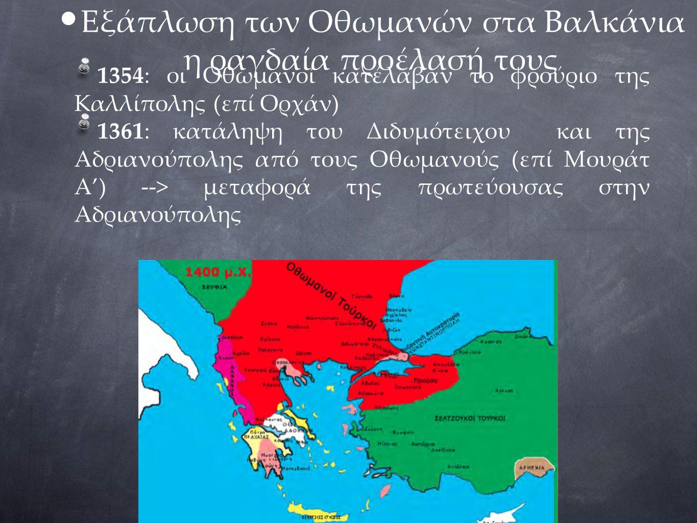 Εξάπλωση των Οθωμανών στα Βαλκάνια η ραγδαία προέλασή τους