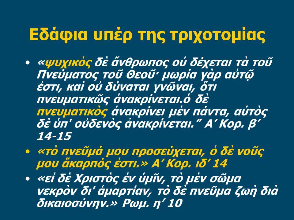 Εδάφια υπέρ της τριχοτομίας