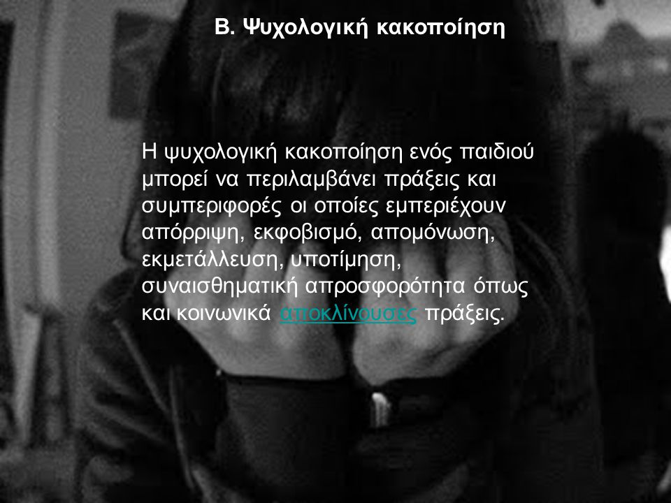 Β. Ψυχολογική κακοποίηση