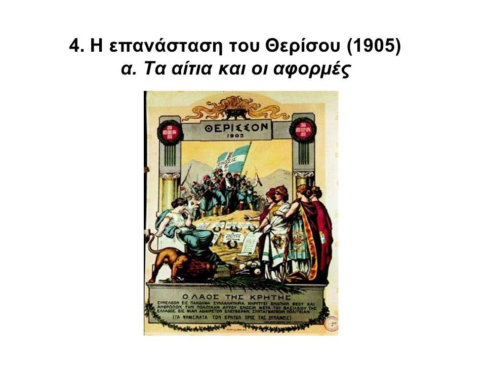 4. Η επανάσταση του Θερίσου (1905) α. Τα αίτια και οι αφορμές